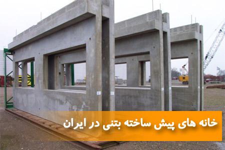 خانه های پیش ساخته بتنی در ایران